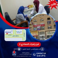 New branch in Zahraa El-Madii